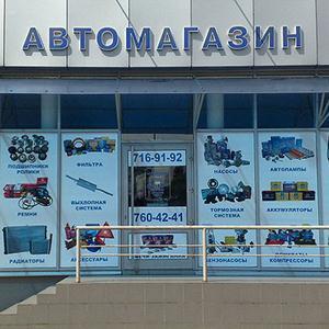 Автомагазины Кущевской