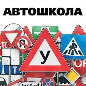 Автошколы Кущевской