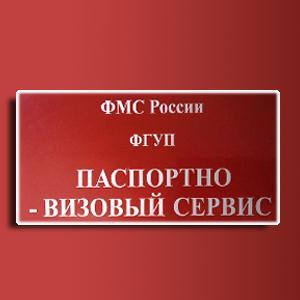 Паспортно-визовые службы Кущевской