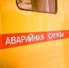 Аварийные службы в Кущевской