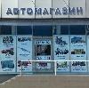 Автомагазины в Кущевской