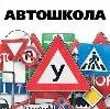 Автошколы в Кущевской