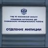 Отделения полиции в Кущевской