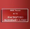 Паспортно-визовые службы в Кущевской