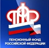 Пенсионные фонды в Кущевской