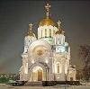 Религиозные учреждения в Кущевской