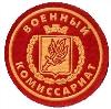 Военкоматы, комиссариаты в Кущевской