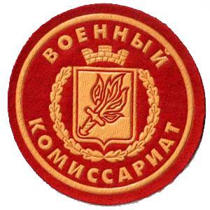 Военкоматы, комиссариаты Кущевской